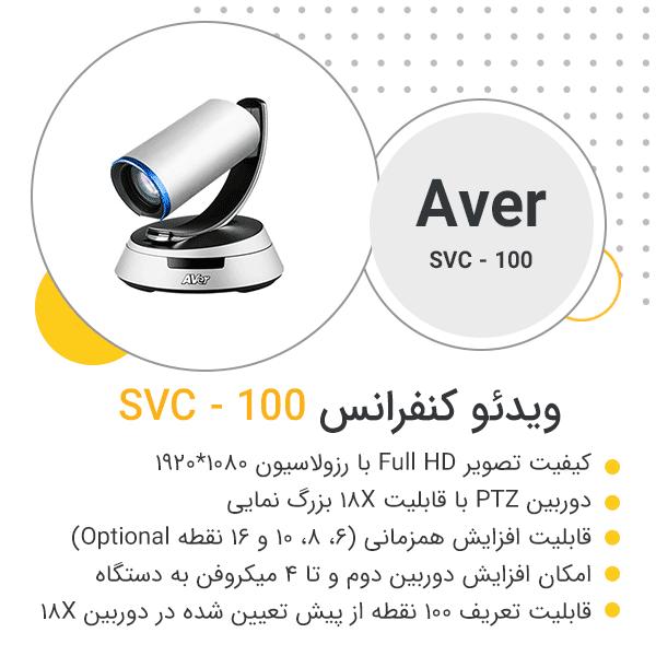 ویدئو کنفرانس SVC 100