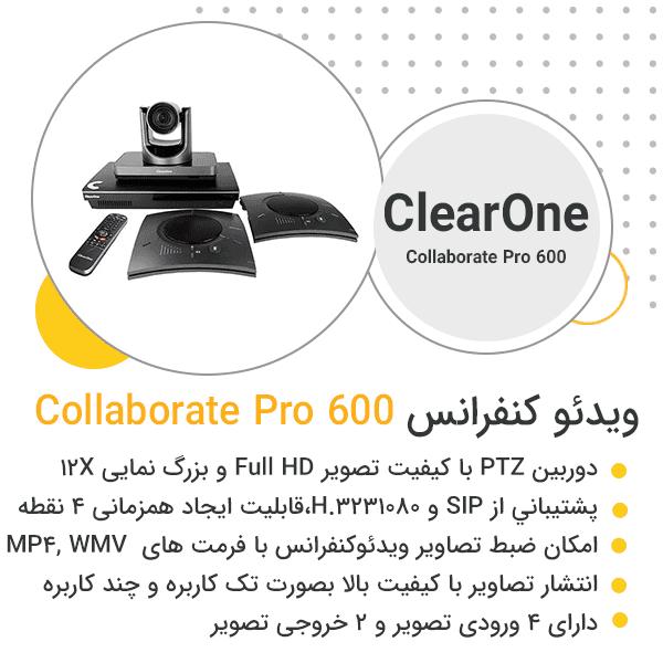 ویدئو کنفرانس Collaborate Pro 600