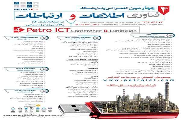 چهارمین کنفرانس و نمایشگاه فناوری اطلاعات و ارتباطات
