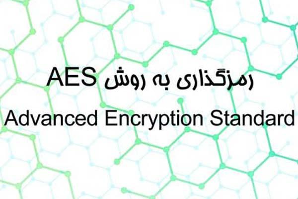 پروتکل AES
