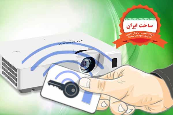 کنترل کننده هوشمند RFID