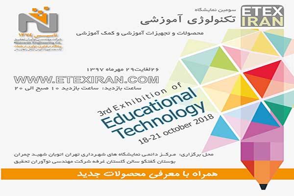 تکنولوژی آموزشی