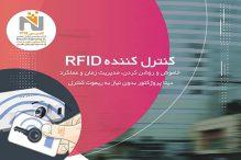 کنترل کننده RFID