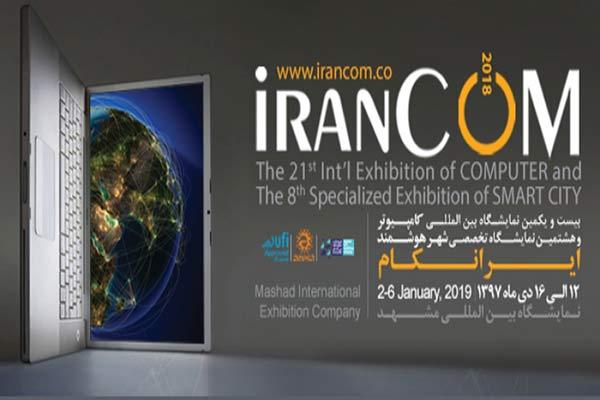 نمایشگاه کامپیوتر مشهد