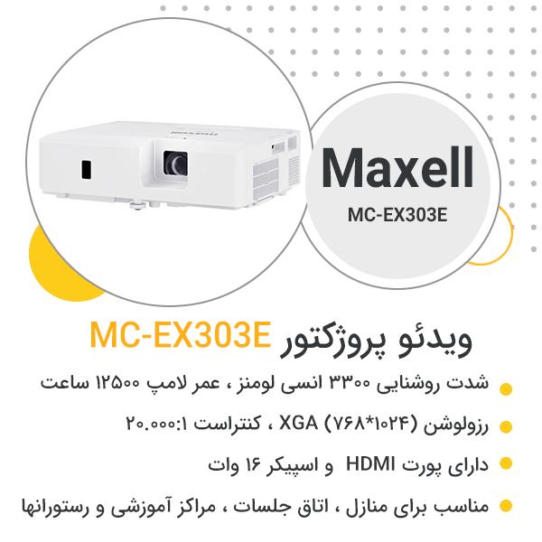 ویدئو پروژکتور MC-EX303E