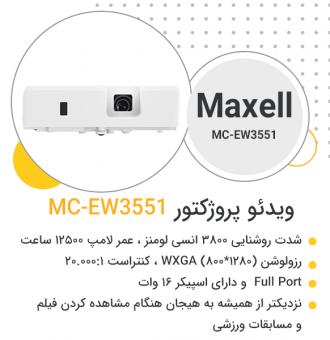 ویدئو پروژکتور MC-EW3551