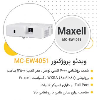 ویدئو پروژکتور MC-EW4051