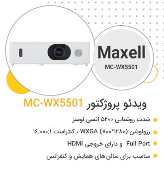 ویدئو پروژکتور MC-EW5501